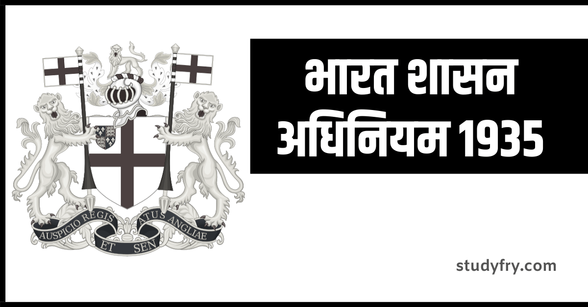 भारत शासन अधिनियम 1935 (Government of India Act 1935)