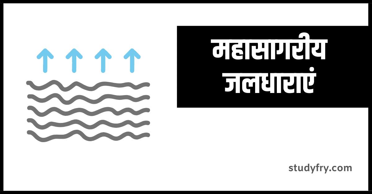 महासागरीय जलधाराएं notes in hindi