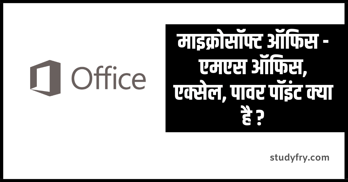 माइक्रोसॉफ्ट ऑफिस - एमएस ऑफिस, एक्सेल, पावर पॉइंट क्या है