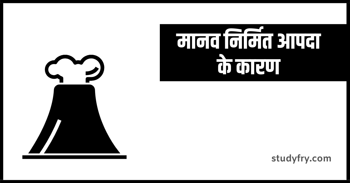 मानव निर्मित आपदा के कारण ( cause of man-made disaster in hindi )