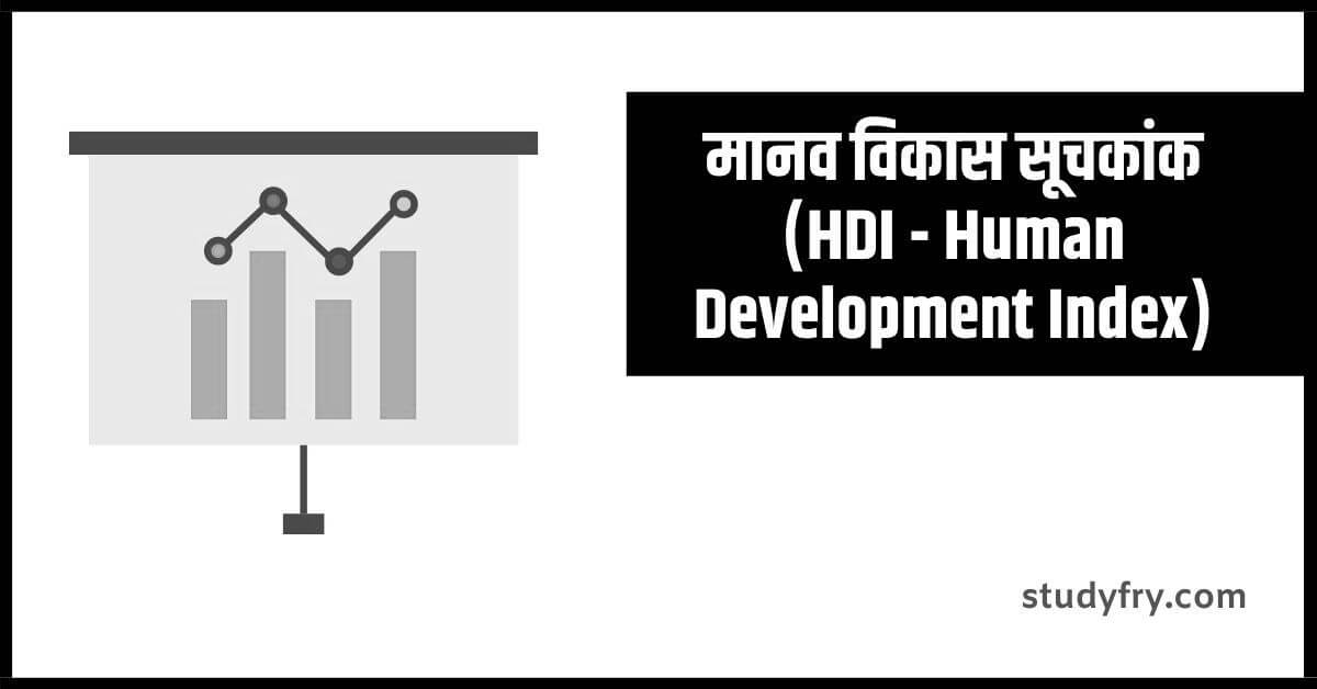 मानव विकास सूचकांक (HDI - Human Development Index)
