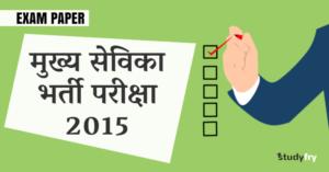 मुख्य सेविका भर्ती परीक्षा 2015 (समूह ग)