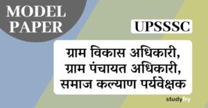 मॉडल पेपर - UPSSSC ग्राम विकास अधिकारी, पंचायत अधिकारी, समाज कल्याण पर्यवेक्षक