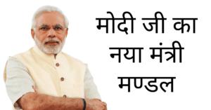 मोदी का नया कैबिनेट विस्तार (Cabinet minister)