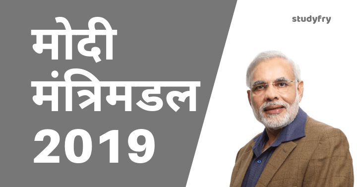 मोदी मंत्रिमडल 2019 (Modi Cabinet 2019)