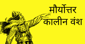मौर्योत्तर कालीन वंश