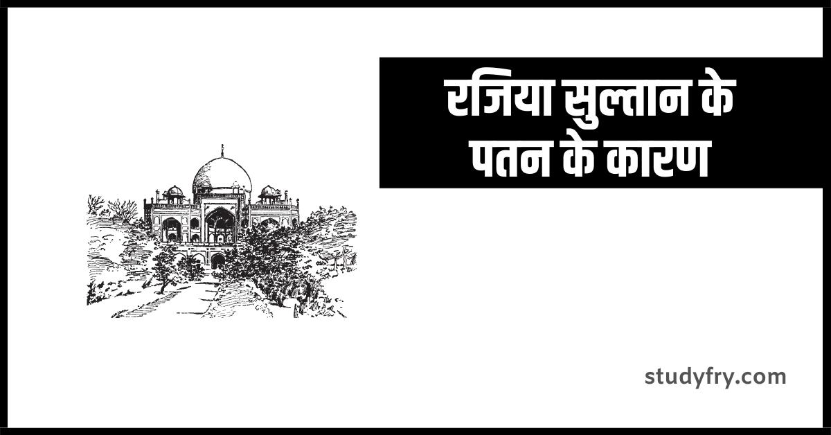 रजिया सुल्तान के पतन के कारण ( Reasons for the fall of Razia Sultan in hindi )
