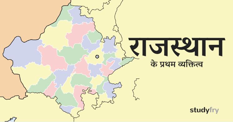 राजस्थान के प्रथम व्यक्तित्व