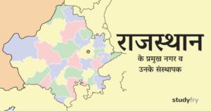 राजस्थान के प्रमुख नगर व उनके संस्थापक