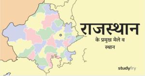 राजस्थान के प्रमुख मेले व स्थान