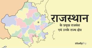 राजस्थान के प्रमुख राजवंश एवं उनके राज्य क्षेत्र