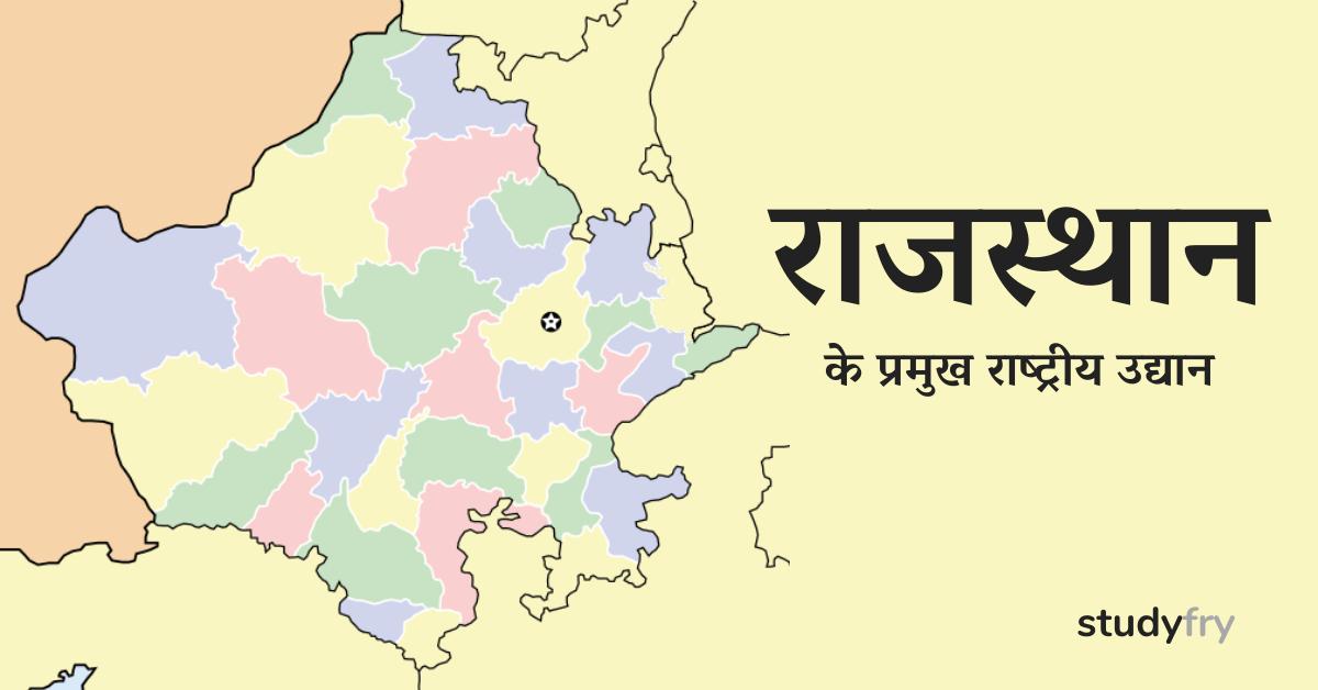 राजस्थान के प्रमुख राष्ट्रीय उद्यान