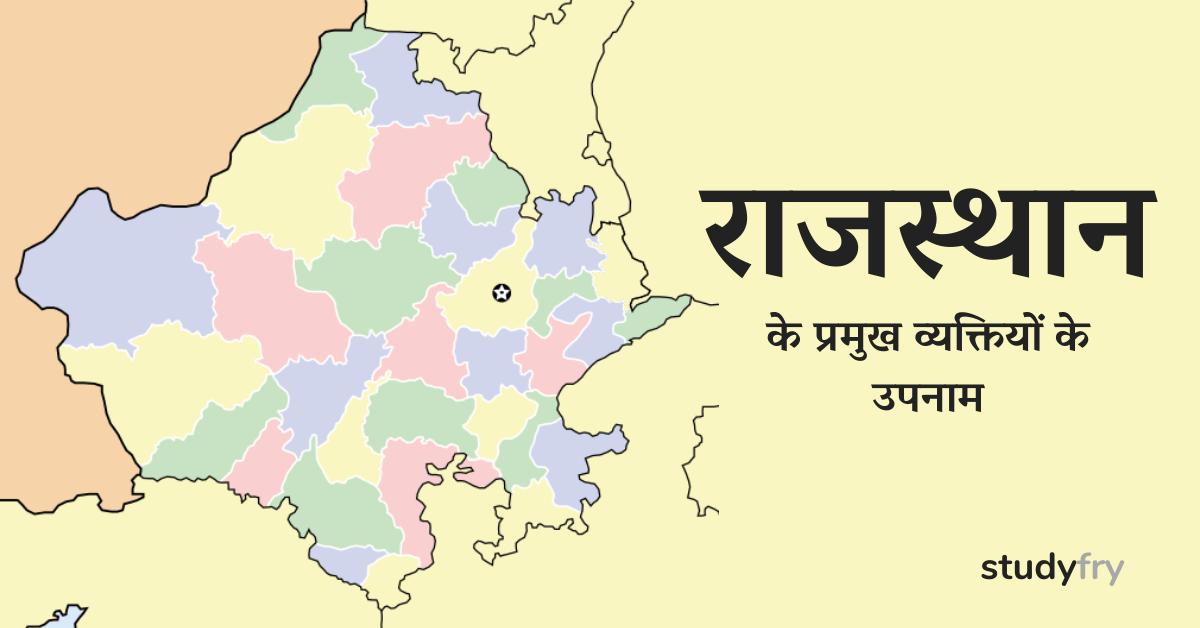 राजस्थान के प्रमुख व्यक्तियों के उपनाम