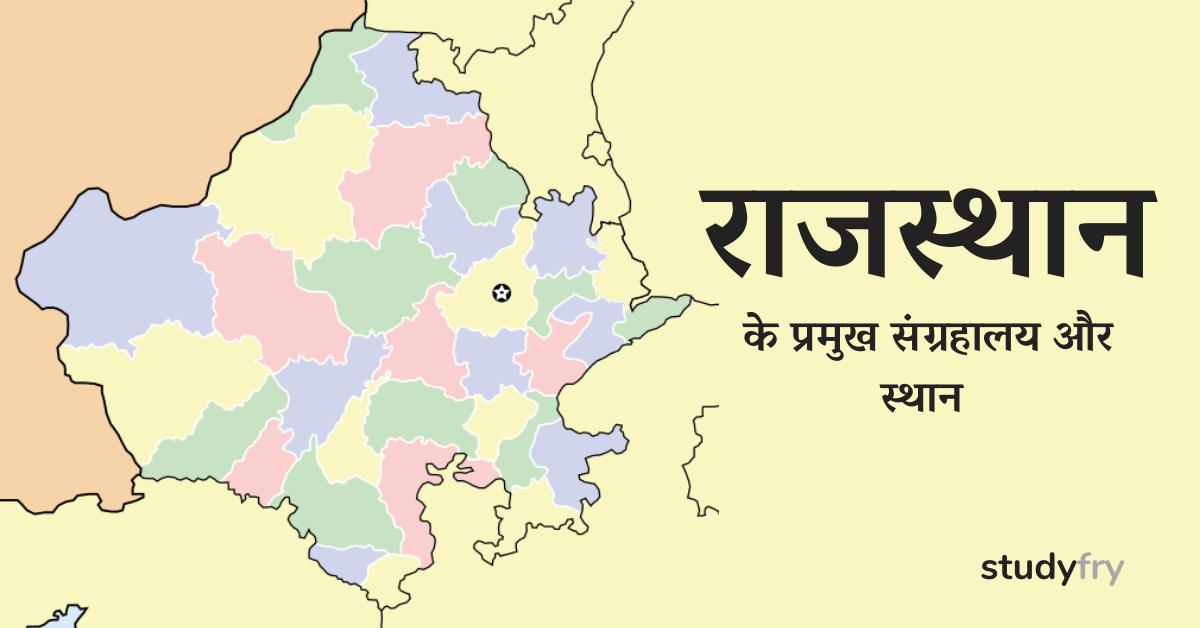 राजस्थान के प्रमुख संग्रहालय और स्थान