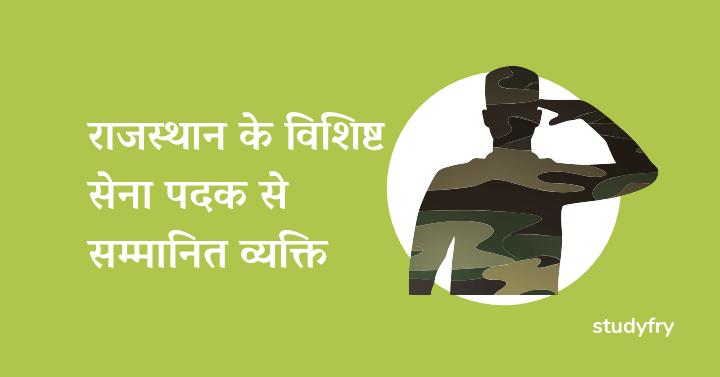 राजस्थान के विशिष्ट सेना पदक से सम्मानित व्यक्ति