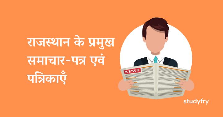राजस्थान के प्रमुख समाचार-पत्र एवं पत्रिकाएँ