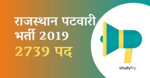 राजस्थान पटवारी भर्ती 2019 - 2739 पटवारी पदों के लिए वैकेंसी जल्द