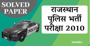 राजस्थान पुलिस कांस्टेबल भर्ती परीक्षा - 2010