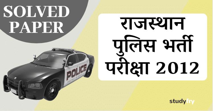 राजस्थान पुलिस कांस्टेबल भर्ती परीक्षा - 2012