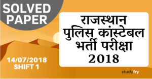राजस्थान पुलिस कांस्टेबल भर्ती परीक्षा 2018 (Paper 1)