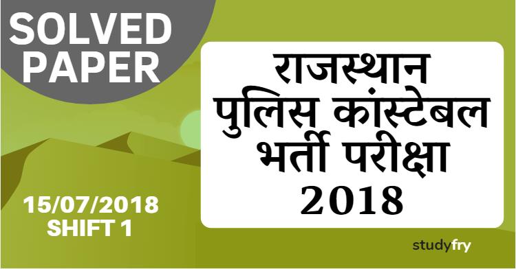 राजस्थान पुलिस कांस्टेबल भर्ती परीक्षा 2018 (Paper 3)
