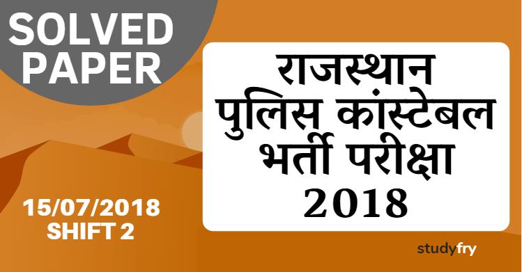 राजस्थान पुलिस कांस्टेबल भर्ती परीक्षा 2018 (Paper 4)