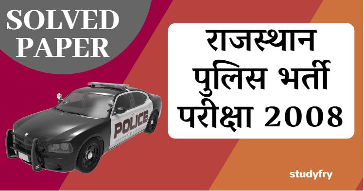 राजस्थान पुलिस कांस्टेबल भर्ती - 2008 का हल प्रश्नपत्र