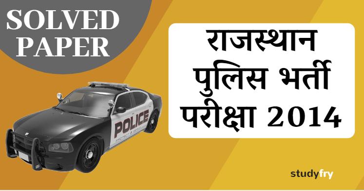 राजस्थान पुलिस भर्ती परीक्षा 2014 हल प्रश्नपत्र