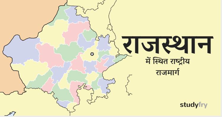 राजस्थान में स्थित राष्ट्रीय राजमार्ग