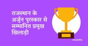 राजस्थान के अर्जुन पुरस्कार से सम्मानित प्रमुख खिलाड़ी