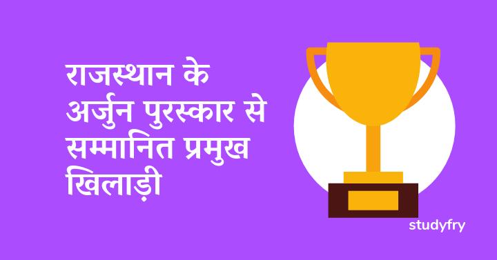 राजस्थान राज्य के अर्जुन पुरस्कार से सम्मानित प्रमुख खिलाड़ीयों की सूची