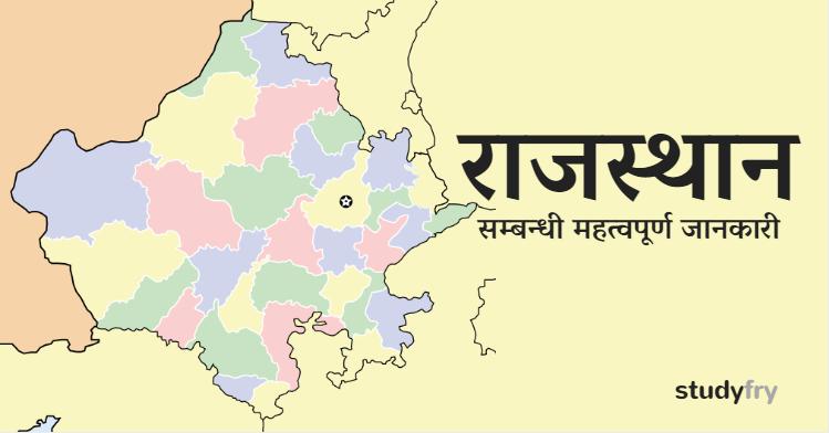 राजस्थान सम्बन्धी महत्वपूर्ण जानकारी