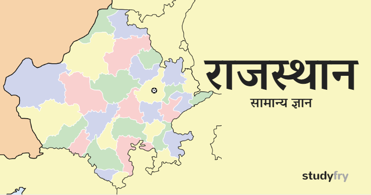 राजस्थान सामान्य ज्ञान (GK)