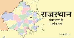 राजस्थान स्थित नगरों के प्राचीन नाम