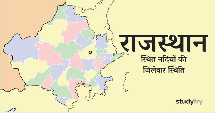 राजस्थान स्थित नदियों की जिलेवार स्थिति
