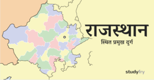 राजस्थान स्थित प्रमुख दुर्ग