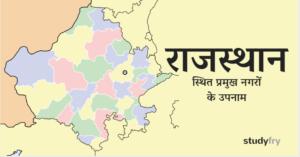 राजस्थान स्थित प्रमुख नगरों के उपनाम