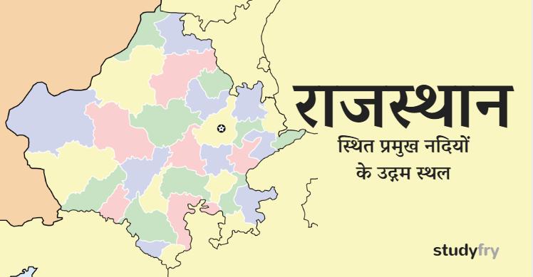 राजस्थान स्थित प्रमुख नदियों के उद्गम स्थल