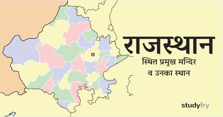 राजस्थान स्थित प्रमुख मन्दिर व उनका स्थान