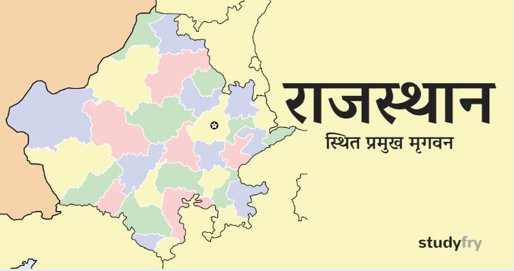 राजस्थान स्थित प्रमुख मृगवन व उनका स्थापना वर्ष