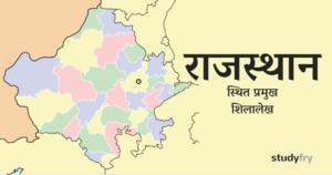 राजस्थान स्थित प्रमुख शिलालेख
