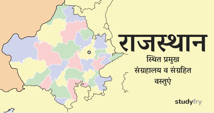 राजस्थान स्थित प्रमुख संग्रहालय व संग्रहित वस्तुएं