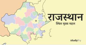 राजस्थान स्थित मुख्य महल