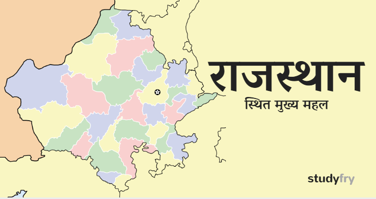 राजस्थान स्थित मुख्य महल व उनका स्थान