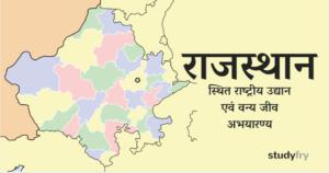 राजस्थान स्थित राष्ट्रीय उद्यान एवं वन्य जीव अभयारण्य