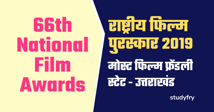 राष्ट्रीय फिल्म पुरस्कार 2019