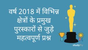 वर्ष 2018 में विभिन्न क्षेत्रों के प्रमुख पुरस्कारों से जुड़े महत्वपूर्ण प्रश्न