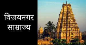 विजयनगर साम्राज्य