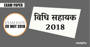 विधि सहायक पोस्ट कोड 92 भर्ती परीक्षा 2018 - UBTER