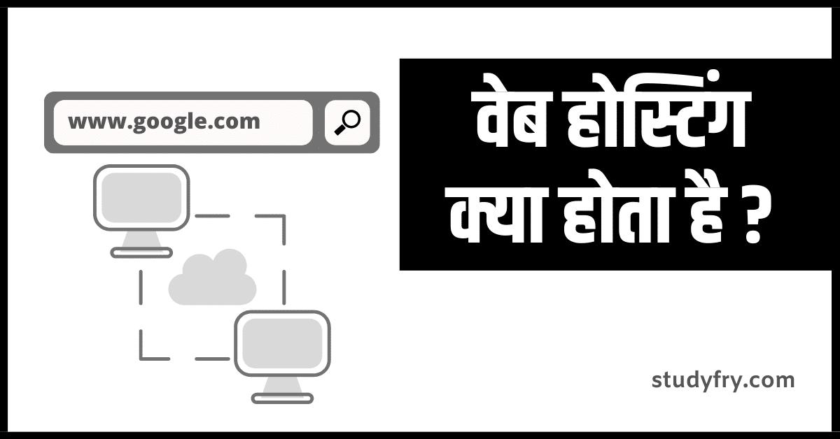 वेब होस्टिंग क्या होता है ? What is web hosting in hindi
